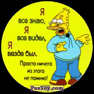 PaxToy.com - 14 Термоядерная семейка! - Ничего не помню! из Cheetos: The Simpsons Tazo