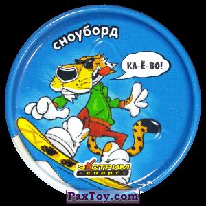 PaxToy.com - 15 Сноуборд - Металлическая фишка из Cheetos: Экстрим спорт (железные)