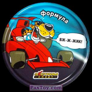 PaxToy.com - 16 Формула - Металлическая фишка из Cheetos: Экстрим спорт (железные)