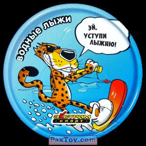 PaxToy.com  Игровая еденица, Фишка / POG / CAP / Tazo 17 Водные лыжи - Металлическая фишка из Cheetos: Экстрим спорт (железные)