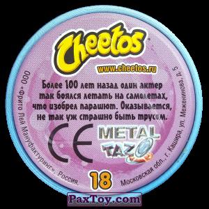 PaxToy.com - Игровая еденица, Фишка / POG / CAP / Tazo 18 Прыжки с парашютом - Металлическая фишка (Сторна-back) из Cheetos: Экстрим спорт (железные)