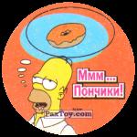PaxToy 19 Мир Гомера!   Ммм пончики!