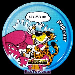 PaxToy.com - 19 Рафтинг - Металлическая фишка из Cheetos: Экстрим спорт (железные)
