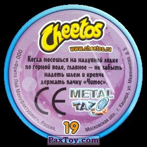 PaxToy.com - 19 Рафтинг - Металлическая фишка (Сторна-back) из Cheetos: Экстрим спорт (железные)