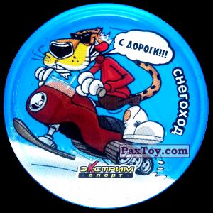 PaxToy.com - 2 Снегоход - Металлическая фишка из Cheetos: Экстрим спорт (железные)