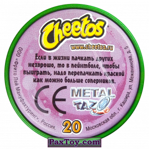 PaxToy.com - 20 Пейнтбол - Металлическая фишка (Сторна-back) из Cheetos: Экстрим спорт (железные)