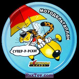 PaxToy.com - 21 Мотодельтаплан - Металлическая фишка из Cheetos: Экстрим спорт (железные)