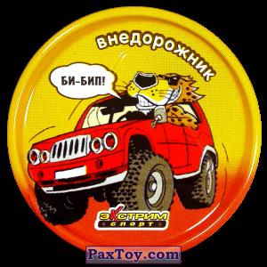 PaxToy.com  Игровая еденица, Фишка / POG / CAP / Tazo 22 Внедорожник - Металлическая фишка из Cheetos: Экстрим спорт (железные)