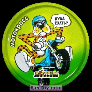 PaxToy.com - 25 Мотокросс - Металлическая фишка из Cheetos: Экстрим спорт (железные)