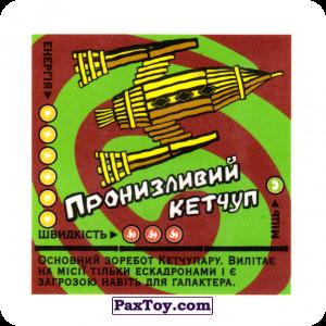 PaxToy.com - 25 Пронизливий кетчуп из Cerezos: 2005 - Острів Черезо новий рівень