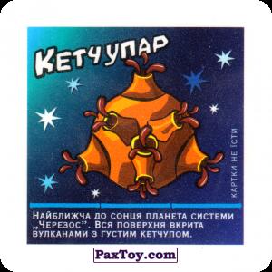 PaxToy.com - 25 Пронизливий кетчуп (Сторна-back) из Cerezos: 2005 - Острів Черезо новий рівень