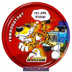 PaxToy.com - 26 Тяжелофтлет - Металлическая фишка из Cheetos: Экстрим спорт (железные)