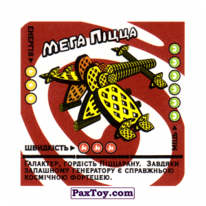 PaxToy.com  Карточка / Card 27 Мега Піцца из Cerezos: 2005 - Острів Черезо новий рівень