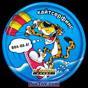 PaxToy.com - 28 Кейтсерфинг - Металлическая фишка из Cheetos: Экстрим спорт (железные)