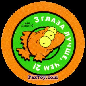 PaxToy.com - 29 Тающие токсины! - Три глаза лучше чем 2! из Cheetos: The Simpsons Tazo