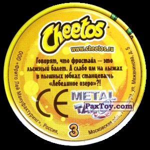 PaxToy.com - 3 Фристайл - Металлическая фишка (Сторна-back) из Cheetos: Экстрим спорт (железные)