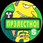 PaxToy 31 Тающие токсины!   Прэлестно!