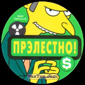 PaxToy.com - 31 Тающие токсины! - Прэлестно! из Cheetos: The Simpsons Tazo