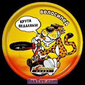 PaxToy.com  Игровая еденица, Фишка / POG / CAP / Tazo 33 Велосипед - Металлическая фишка из Cheetos: Экстрим спорт (железные)