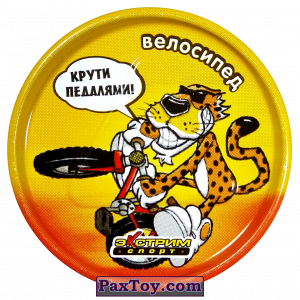PaxToy.com - 33 Велосипед - Металлическая фишка из Cheetos: Экстрим спорт (железные)