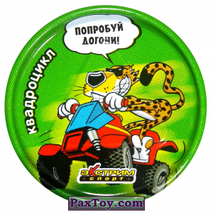 PaxToy.com - 35 Квадроцикл - Металлическая фишка из Cheetos: Экстрим спорт (железные)