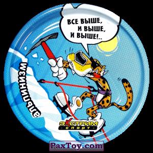 PaxToy.com - 38 Альпинизм - Металлическая фишка из Cheetos: Экстрим спорт (железные)