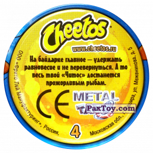PaxToy.com - 4 Байдарка - Металлическая фишка (Сторна-back) из Cheetos: Экстрим спорт (железные)
