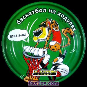 PaxToy.com - 41 Баскетбол на ходулях - Большая металлическая фишка из Cheetos: Экстрим спорт (железные)