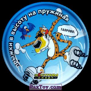 PaxToy.com - 42 Прыжки в высоту на пружинах - Большая металлическая фишка из Cheetos: Экстрим спорт (железные)