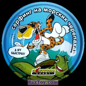 PaxToy.com - 43 Серфинг на морских черепахах - Большая металлическая фишка из Cheetos: Экстрим спорт (железные)