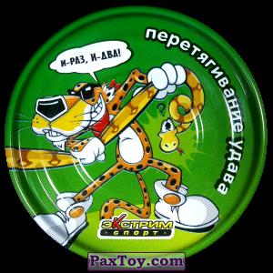 PaxToy.com - 44 Перетягивание удава - Большая металлическая фишка из Cheetos: Экстрим спорт (железные)