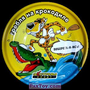 PaxToy.com  Игровая еденица, Фишка / POG / CAP / Tazo 46 Гребля на крокодиле - Большая металлическая фишка из Cheetos: Экстрим спорт (железные)