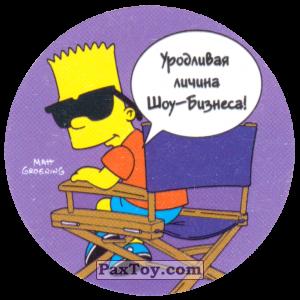 PaxToy.com - 48 Из жизни Спрингфилда! - Уродливая личина Шоу-Бизнеса! из Cheetos: The Simpsons Tazo