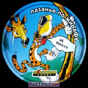 PaxToy.com - 48 Лазанье по жирафу - Большая металлическая фишка из Cheetos: Экстрим спорт (железные)