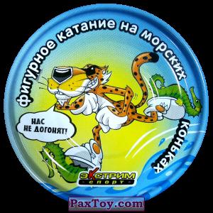 PaxToy.com - 49 Фигурное катание на морских коньках - Большая металлическая фишка из Cheetos: Экстрим спорт (железные)