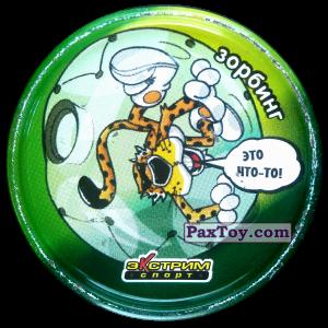 PaxToy.com - 5 Зорбинг - Металлическая фишка из Cheetos: Экстрим спорт (железные)