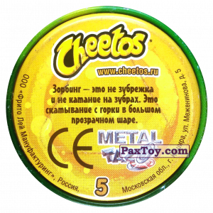 PaxToy.com - 5 Зорбинг - Металлическая фишка (Сторна-back) из Cheetos: Экстрим спорт (железные)