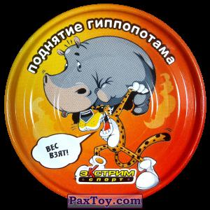 PaxToy.com - 50 Поднятие гиппопотама - Большая металлическая фишка из Cheetos: Экстрим спорт (железные)