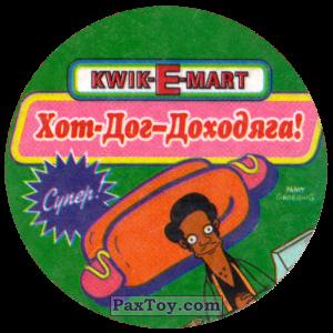 PaxToy.com  Фишка / POG / CAP / Tazo 51 Спасибо и на этом! - Хот-Дог-Доходяга! из Cheetos: The Simpsons Tazo