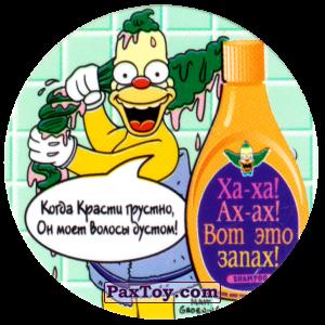 PaxToy.com  Фишка / POG / CAP / Tazo 55 Здрасти, это Красти! - Моет волосы дустом! Вот это запах! из Cheetos: The Simpsons Tazo