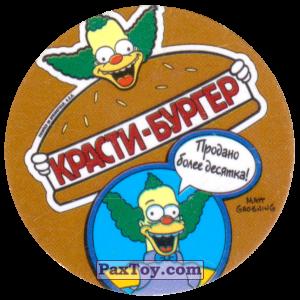 PaxToy.com  Фишка / POG / CAP / Tazo 57 Здрасти, это Красти! - Красти-Бургер из Cheetos: The Simpsons Tazo