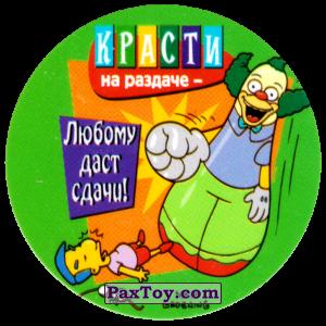 PaxToy.com  Фишка / POG / CAP / Tazo 58 Здрасти, это Красти! - Красти на раздаче - Любому даст сдачи! из Cheetos: The Simpsons Tazo