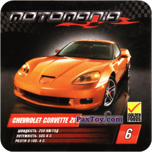 PaxToy.com - 6 CHEVROLET CORVETTE Z6 из Дон Кидо: Motomania / Мотомания / Мотоманія