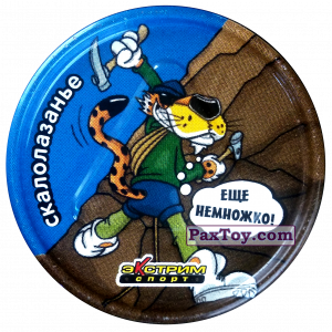 PaxToy.com - 6 Скалолазанье - Металлическая фишка из Cheetos: Экстрим спорт (железные)