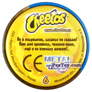 PaxToy.com - 6 Скалолазанье - Металлическая фишка (Сторна-back) из Cheetos: Экстрим спорт (железные)