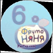 PaxToy.com - 06 - 6 часов из ФрутоНяня: «Обучающие часы»