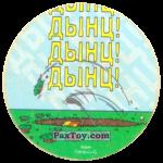 PaxToy 69 Будьте знакомы   это обломы!   Дынц! Дынц! Дынц! Дынц!