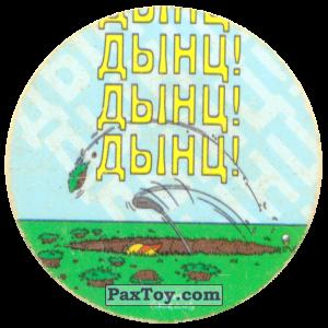 PaxToy.com  Фишка / POG / CAP / Tazo 69 Будьте знакомы - это обломы! - Дынц! Дынц! Дынц! Дынц! из Cheetos: The Simpsons Tazo