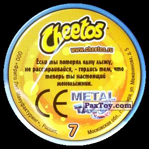 PaxToy.com - 7 Монолыжа - Металлическая фишкa (Сторна-back) из Cheetos: Экстрим спорт (железные)