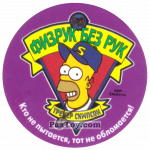PaxToy 70 Мир Гомера!   Физрук без рук
